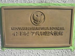 インドネシア共和国大使館